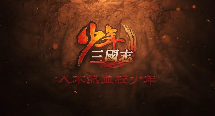 《少年三國志》最炫宣傳視頻